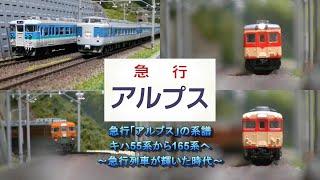 【Nゲージ鉄道模型】急行「アルプス」の系譜  キハ55系から165系へ  ~急行列車が輝いた時代~