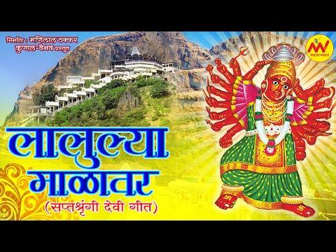 Lalulya Malavar - Saptashrungi Devi Geet   New Song 2020   Navratri Special
