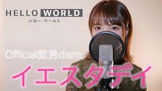 イエスタデイ - Official髭男dism 【映画「HELLO WORLD」主題歌】 cover by Seira