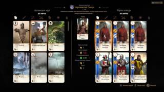 Ведьмак 3 - Гвинт - Самая сильная колода карт (Witcher 3 - Gwent - Best card set)