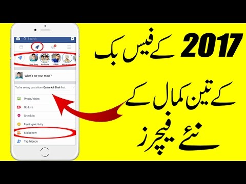 3 Cool Facebook App new Features 2017  You don't know | How to Urdu