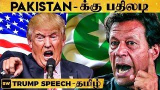 Pakistan க்கு 9,240 கோடி நிதி ரத்து Trump ன் பதிலடி Speech In Tamil   RK