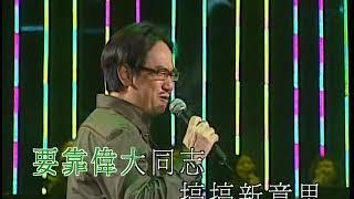 罗大佑 蒋志光 皇后大道东演 粤语 557630
