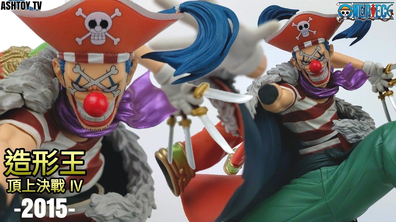 《玩具開箱》海賊王 造形王頂上決戰 IV 小丑巴其 One Piece Scultures IV Buggy The Clown 2015年 老物