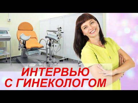 ГИНЕКОЛОГ | Интервью с акшером-гинекологом. Вопросы которые вам интересно задать.