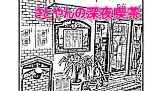 20170125 さとやんの深夜喫茶 藤原絵里