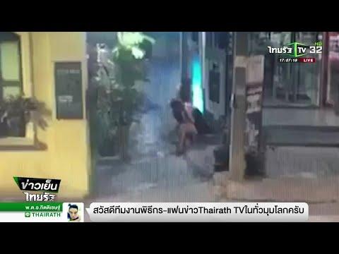 วงจรปิดนาทีแหม่มนิวซีแลนด์ถูกข่มขืน | 04-12-61 | ข่าวเย็นไทยรัฐ