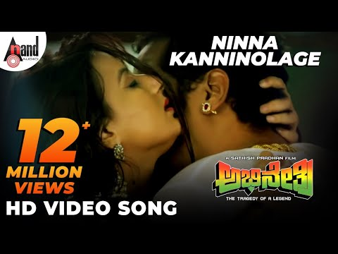 Abhinetri | Ninna Kanninolage | Kannada HD Video Song | Pooja Gandhi | Ravishankar| Manomurthy
