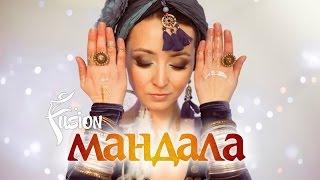 Танец Мандала | Открытое занятие | Каменск-Уральский