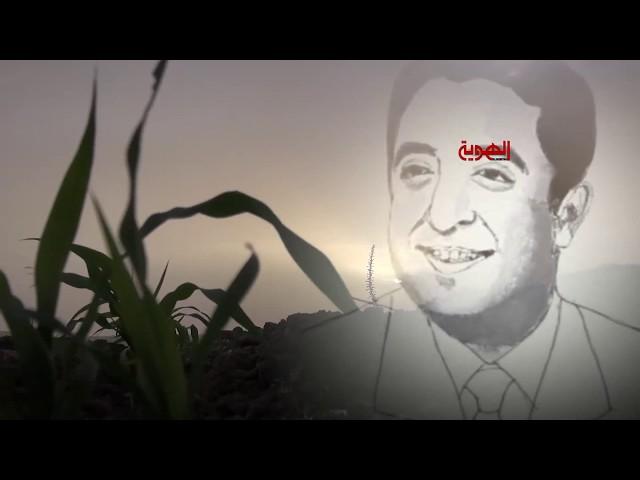 الفلم الوثائقي - اغتيال وطن عن الشهيد الحمدي - قناة الهوية