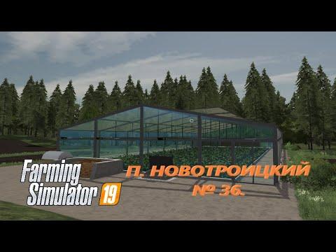 Теплица. Farming Simulator 19: Поселок Новотроицкий-№36.