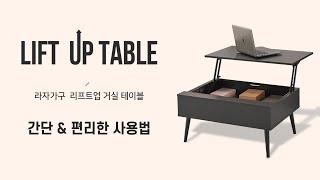 [라자가구] 쉬워도 너무 쉬운 리프트업 테이블 사용법
