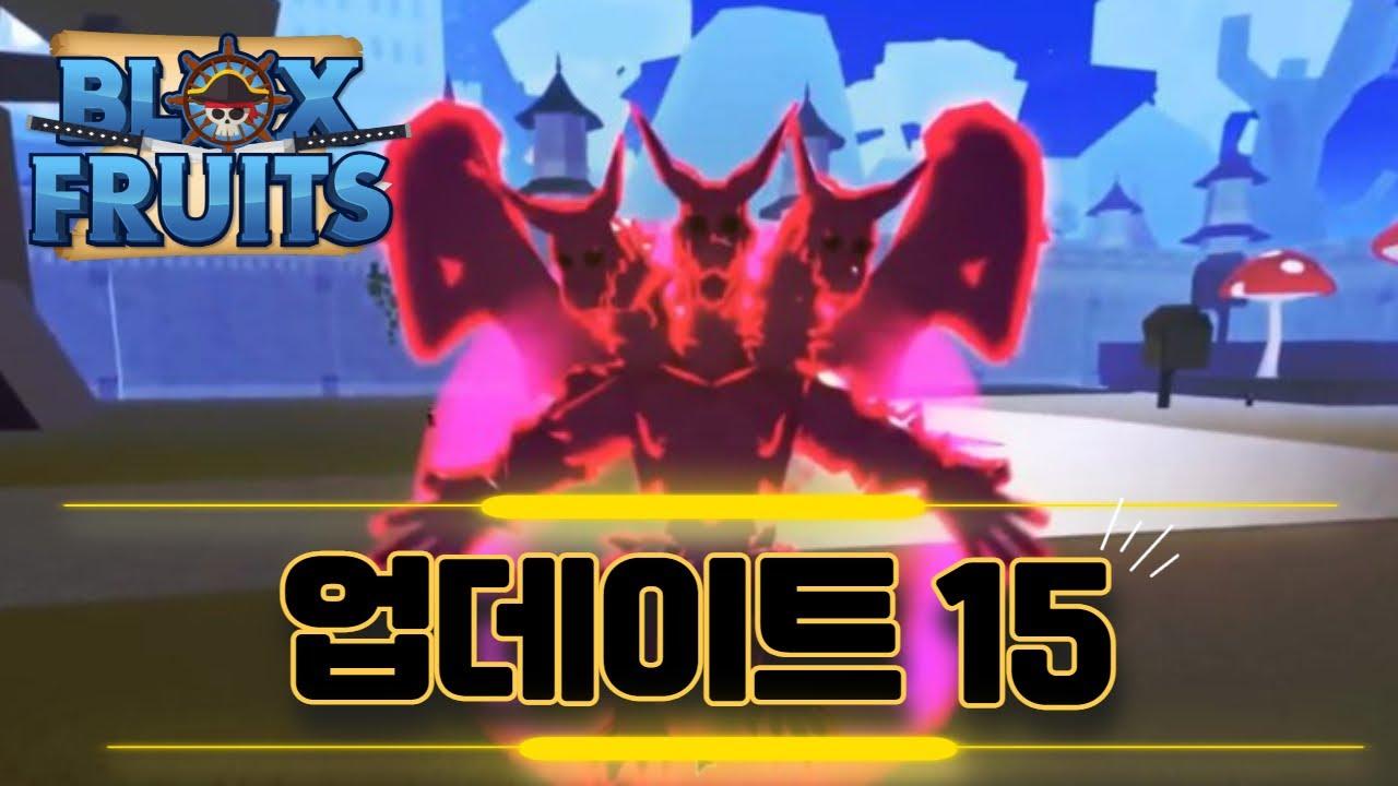 로블록스 블록스 플룻 업데이트 15 SNEAK PEEK 1 !!!  BloxFruits 15