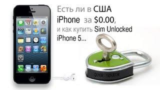 iPhone за $0, и как купить Sim Unlocked iPhone 5 в США(Отвечаю на вопрос о низких ценах iPhone и других мобильных телефонов в США. И какие варианты существуют для..., 2012-10-13T00:41:27.000Z)