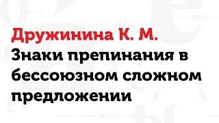 05.04.17 Знаки препинания в бессоюзном сложном предложении. К. М. Дружинина