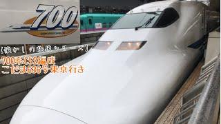 700系C52編成 こだま636号東京行き JR東海の700系がJR東海の中心 名古屋駅に入線する様子 【懐かしの映像シリーズ】 @名古屋駅