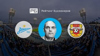Прогноз Александра Бубнова: «Зенит» — «Арсенал» Тула