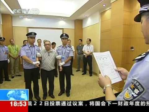 [中国新闻 20110723] 实拍赖昌星被遣返抵京并在逮捕令上签字