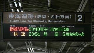 楽しい深夜の沼津駅(サンライズ瀬戸「琴平」行き&快速「静岡」行き&ムーンライトながら「大垣」行き