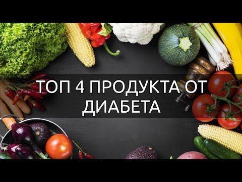 4 лучших продуктов для борьбы с диабетом (2 часть)