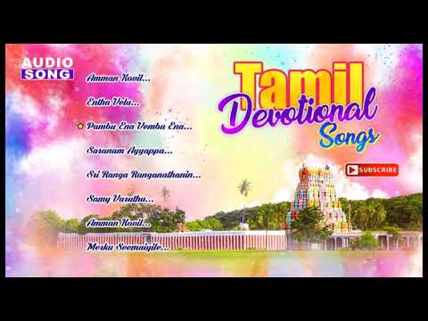 Tamil Devotional Songs | Audio Jukebox | Bakthi Paadalgal | Tamil Movie Songs | Music Master