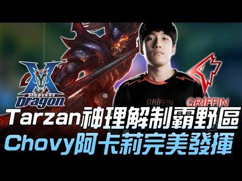 KZ Vs GRF Tarzan神級理解制霸野區 Chovy阿卡莉完美發揮!Game 1   2019 LCK春季賽精華 Highlights