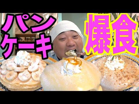 【大食い】あのウラでパンケーキをめちゃくちゃ食べてました!【女子ウケMAX】