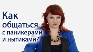 Наталья Толстая - Как общаться с паникерами и нытиками?