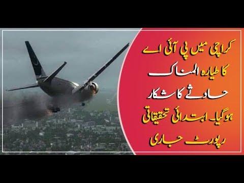 PIA Plane crashes in Karachi... Preliminary investigation Report released