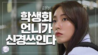 [웹드라마] *ENG SUB* 학생회 언니가 신경쓰인다|어디에나 있고 어디에도 없는 EP.01