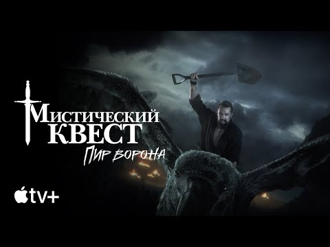 Сериал «Мистический квест. Пирворона»– официальный трейлер | AppleTV+