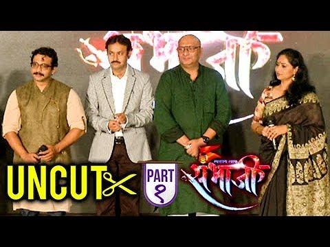 Swarajya Rakshak Sambhaji ( स्वराज्य रक्षक संभाजी) | Zee Marathi TV Show | Press Conference Part 1