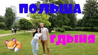 видео ТРУЙМЯСТО (Гданьск, Гдыня, Сопот). Обзор.Иммиграция в Польшу