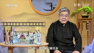 [百家说故事]有教无类| 课本中国