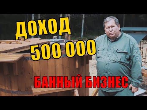 """Доход от 500 000р в месяц. Готовый бизнес """"Банный комплекс"""""""