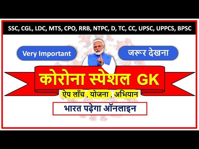 App launched by government for corona virus   Corona special online classes   study corner gktrick