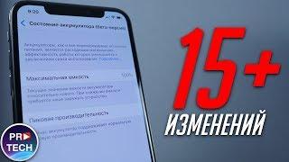 Полный обзор iOS 11.3 beta 2: МНОГО НОВОГО. ЧАСТЬ 2! | ProTech