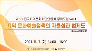 2021 전국지역문화재단연합회 정책포럼 vol.1 [지…