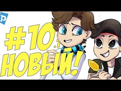Lp. Рогалик #10 BETWEEN! РАЗЛОМ МЕЖДУ МИРАМИ! (.1)