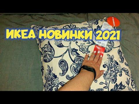 ✅ ИКЕА САМЫЕ ЖАРКИЕ НОВИНКИ ЭТОГО МЕСЯЦА!🔥ОБЗОР В МАГАЗИНЕ IKEA. IKEA RUSSIA 🇷🇺