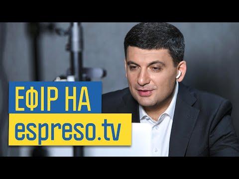 Володимир Гройсман: Ефір на телеканалі «Еспресо» (8.12.2020)