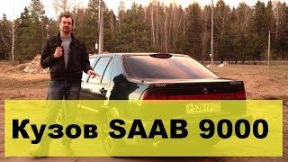 Обзор SAAB 9000 часть 1: выбираем кузов