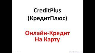 СreditPlus (КредитПлюс) – онлайн-кредит на карту. Кредит на карту Украина(, 2018-05-16T22:20:16.000Z)