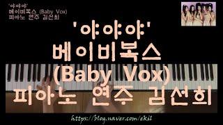 '야야야' 베이비 복스 BABY VOX 피아노 연주 김선희