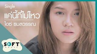 แค่นี้ที่ไม่ไหว [Official MV] ไอซ์ ธมลวรรณ /Status Project