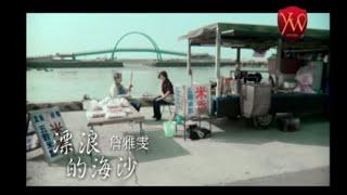 詹雅雯【漂浪的海沙】Official Music Video