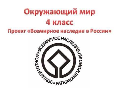 """школьный проект по Окружающему миру за 4 класс, """"Всемирное наследие в России"""""""
