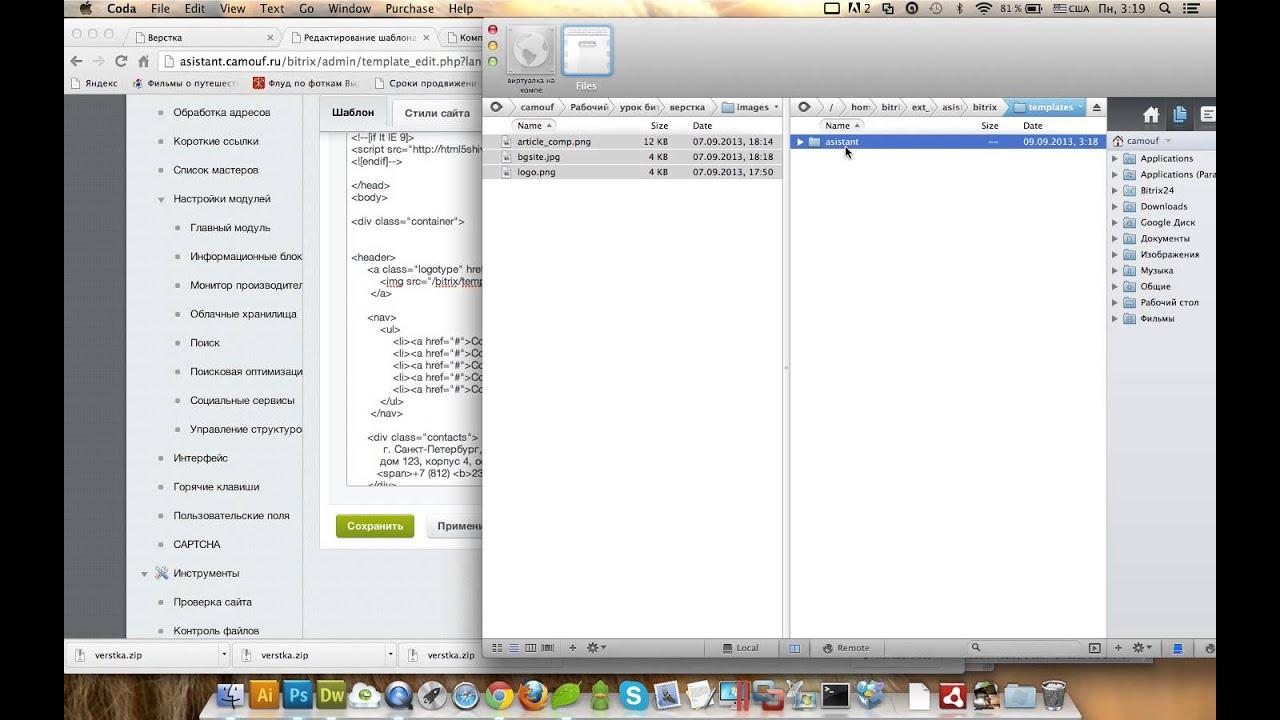 Битрикс css шаблона настройка интеграции почты битрикс24