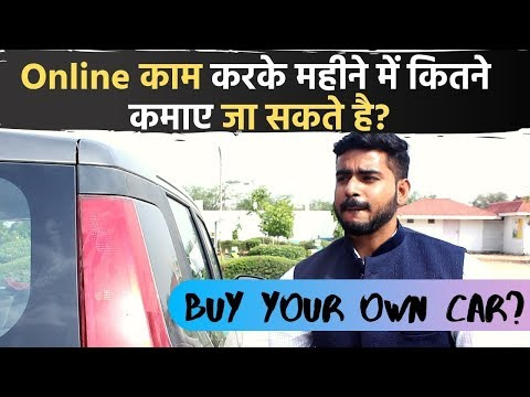 Buy Car from Online Earning? | Online Monthly Earning Report | Praveen Dilliwala thumbnail