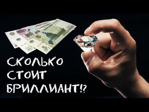 Сколько стоит бриллиант?
